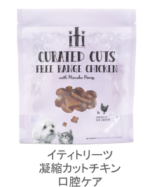 lineup_treats_chicken_curated-1[1]